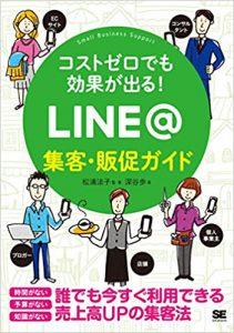 LINE集客