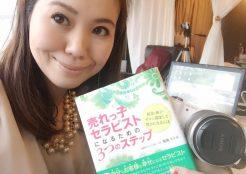 魅せる写真と文章の作り方【3/16 13:00-】常識に囚われないFacebookプロモーションの方法in名古屋